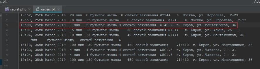 Пример плоского файла, в котором хранятся записи о заказах клиентов