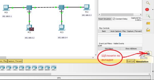 Cisco Packet Tracer вкладка Simulation Mode (Режим моделирования)